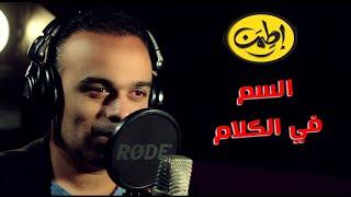 ٢٦ _ السم في الكلام | محمد هشام