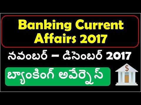 Recent Banking News 2017  || Banking News From November And December 2017 In Telugu