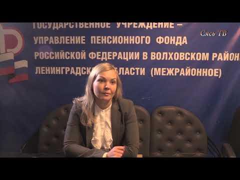 ПФР Новые льготы для предпенсионеров
