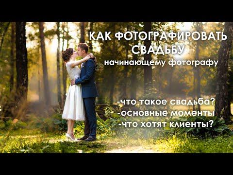 Как фотографировать свадьбу? - ФОТОШКОЛА Николая Завьялова