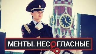 За что уволили Татьяну Зиму? Полицейские - о  митингах, пытках и самоубийствах среди сотрудников