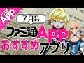 【期待の新作】最新アプリゲーム5選 2018年7月号【ファミ通App】