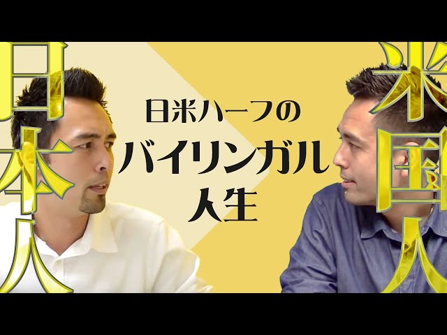 バイリンガル人生 Vol.3(日本人からアメリカ人への変貌)【#105】