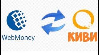 Webmoney на Яндекс.Деньги