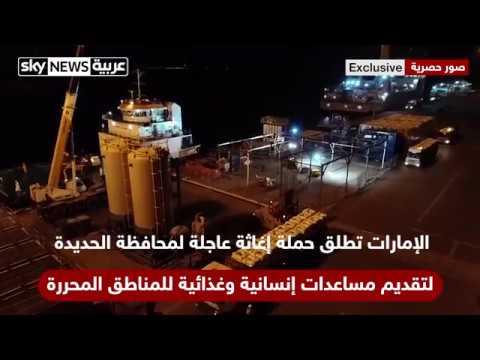 جسر إغاثة عاجلة تسيره الإمارات باتجاه الحديدة  - 22:22-2018 / 6 / 15