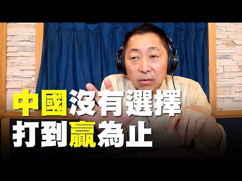 \'19.05.20【觀點│唐湘龍時間】中國沒有選擇,打到贏為止