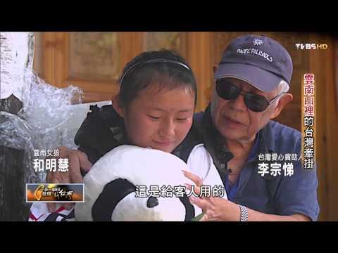 TVBS一步一腳印_20141116_401_1雲南山裡的台灣牽掛