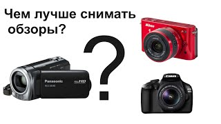 Чем лучше снимать обзоры?(Примеры съемки камерами Nikon 1 j1, Canon EOS 1100d, Panasonic HDC-DS40)(Nikon 1 j1 5:43 - https://youtu.be/FoH9Wq0Jh0A?t=344 Canon EOS 1100d 9:33 - https://youtu.be/FoH9Wq0Jh0A?t=573 Panasonic HDC DS40 12:44 ..., 2016-05-22T19:44:10.000Z)