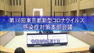第16回東京都新型コロナウイルス感染症対策本部会議(令和2年4月1日)