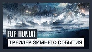 FOR HONOR - Трейлер зимнего события