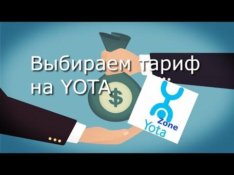 Тарифы Йота   Как выбрать оптимальный тарифный план на Yota