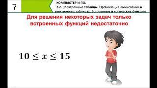 Организация вычислений в электронных таблицах(2 часть). 7 класс