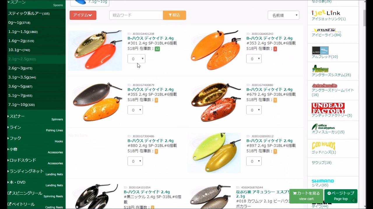 How to international order Proshop Otsuka