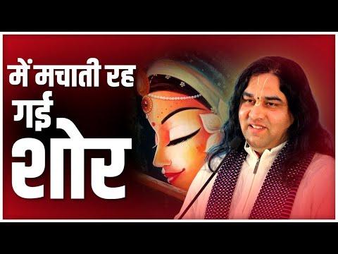 Mein Machati Reh Gayi Shor - हिंदी भक्ति गाना || Shri Devkinandan Thakurji