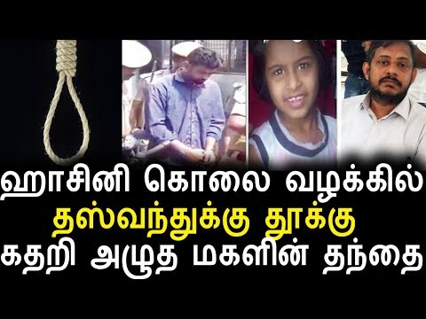 தமிழகத்தை உலுக்கிய ஹாசினி கொலை தஸ்வந்துக்கு தூக்கு தண்டனை அறிவிப்பு|Tamil Live News