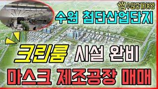 수원부동산- 수원공장매매 / 고색동 첨단산업단지 클린룸…