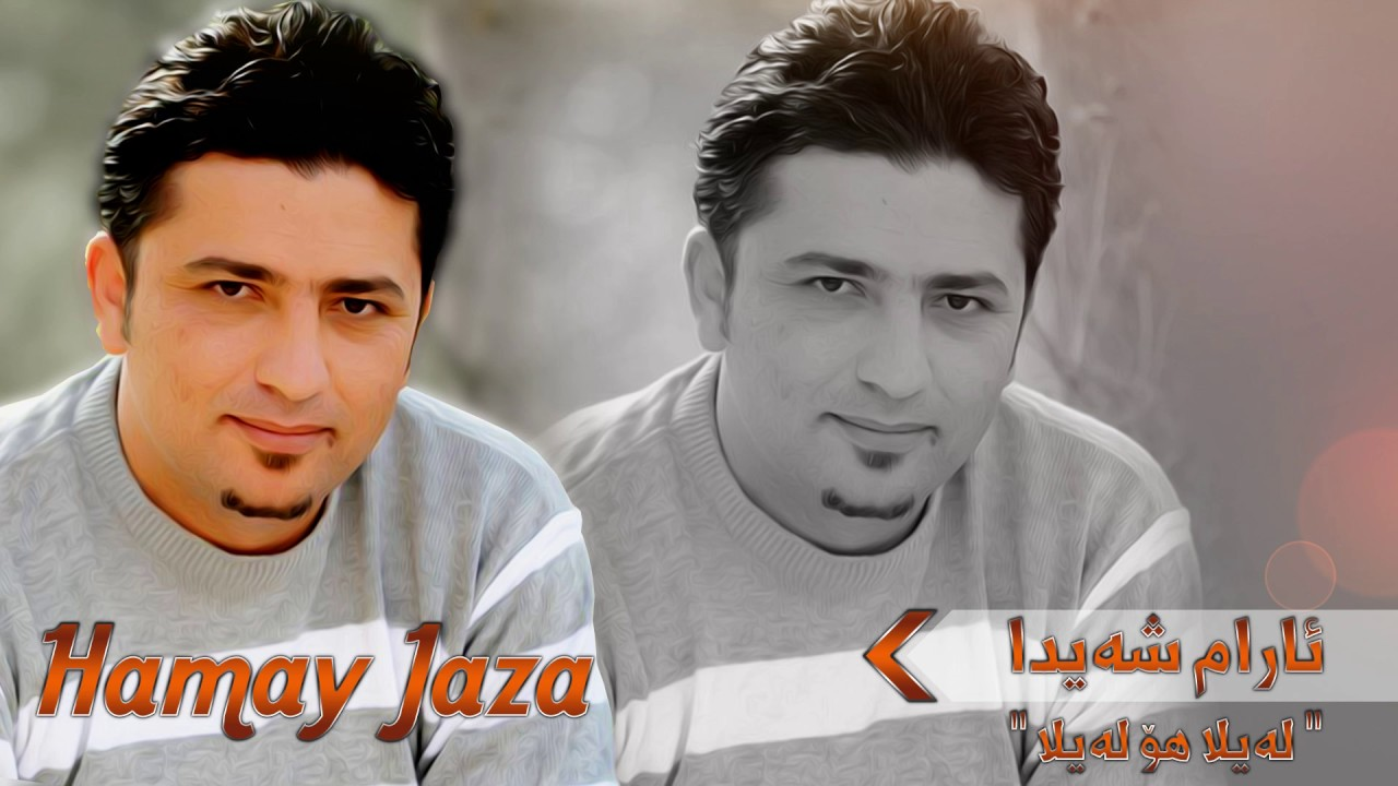 Aram Shaida & Ary Faruq 2017 - Layla Ho Layla - Full jawwwwwww