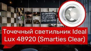 Точечный светильник IDEAL LUX 48920 (IDEAL LUX SMARTIES-CLEAR-AP1) обзор