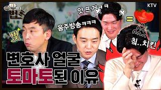 [밥보다법] 변호사 얼…