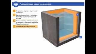 Гидроизоляция резервуара воды(Пример гидроизоляции резервуара воды проникающими гидроизоляционными материалами Hygrostop., 2015-02-11T07:12:11.000Z)