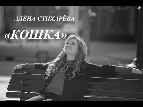 """Алёна Стихарёва """"КОШКА"""" 2016г."""