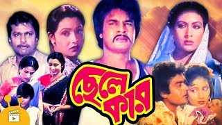 Chhele Kaar | Bangla Movie | Alamgir | Ilias Kanchan | Champa | Rozina