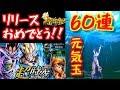 【ドラゴンボールレジェンズ #4】レア演出!?超時空ガシャで戦力超強化!!【DRAGONBALL LEGENDS】
