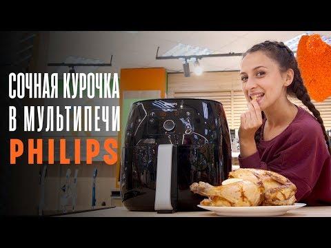 СОЧНАЯ КУРОЧКА с ХРУСТЯЩЕЙ КОРОЧКОЙ в мультипечи Philips