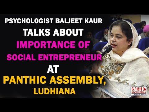 Psychologist Baljeet Kaur talks about Importance of Social