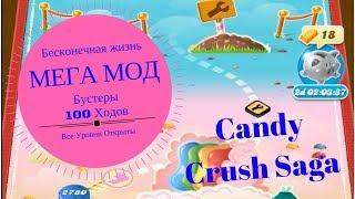 Candy Crush Saga Взлом | Мега Мод | Последняя версия