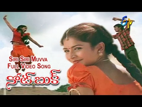 Siri Siri Muvva Full Video Song | Notebook | Rajiv | Gayatri | ETV Cinema