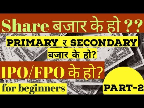 What Is Sharemarket In Nepal |Types Of Sharemarket| IPO र FPO के हो | PART-2 | 2076||