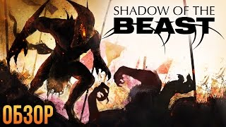 Shadow of the Beast - Кромсайте и рубите (Обзор)