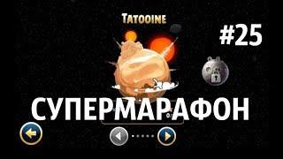 ЭНГРИ БЕРДЗ ЗВЕЗДНЫЕ ВОЙНЫ СУПЕРМАРАФОН Angry Birds Star Wars 26 серия  все игры на планете TATOOINE