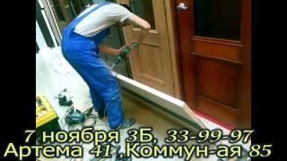 Установка двери! Салон СССР! г.Стерлитамак