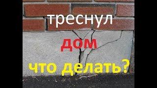 Укрепление фундамента кирпичного дома своими руками (видео)
