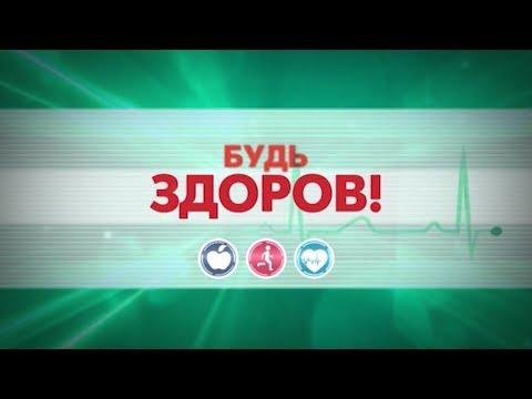 БУДЬ ЗДОРОВ! 71-Й ВЫПУСК