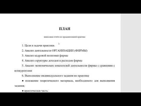 Отчет о производственной преддипломной практике