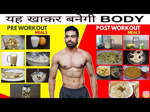यह खा कर बनेगी BODY - What to Eat Before & After a Workout (Fit Tuber Hindi)