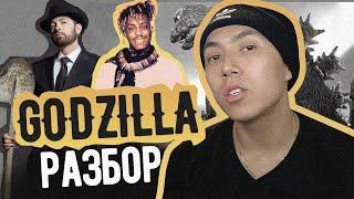 Eminem - Godzilla ft. Juice WRLD I РАЗБОР I LinguaTrip TV