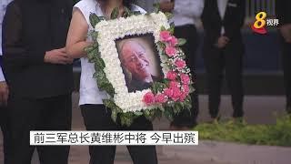 前三军总长黄维彬中将 今早出殡