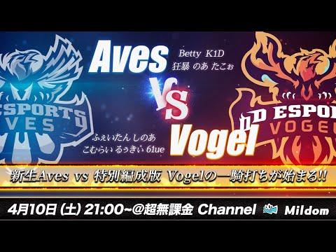 【荒野行動】奇跡のαD内戦《 Aves vs Vogel 》【5vs5 第2試合】【αD切り抜き】
