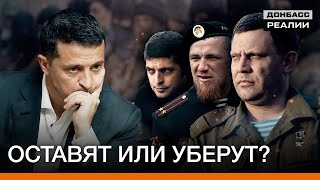 Что будет в Донецке и Луганске после возвращения? | Донбасc Реалии