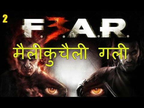 F.E.A.R. 3[Interval 02 - Slums] PC 6670 ddr5 Gameplay part - 2