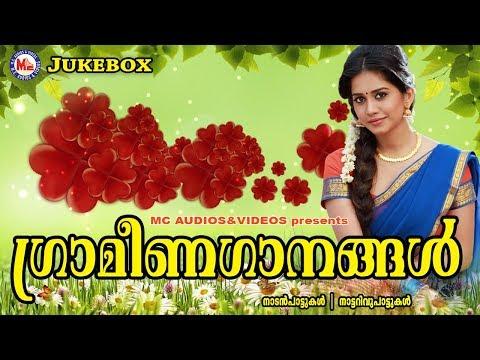 നാട്ടറിവും നാടൻപാട്ടുകൾ | Nadanpattukal in Malayalam | Nadan Pattu Malayalam | Folk Songs