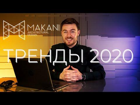 Главные ТРЕНДЫ 2020 в дизайне интерьера