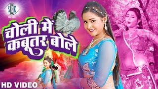 Kajal Raghwani | Choli Mein Kabootar Bole | Bhojpuri Movie Hit Song