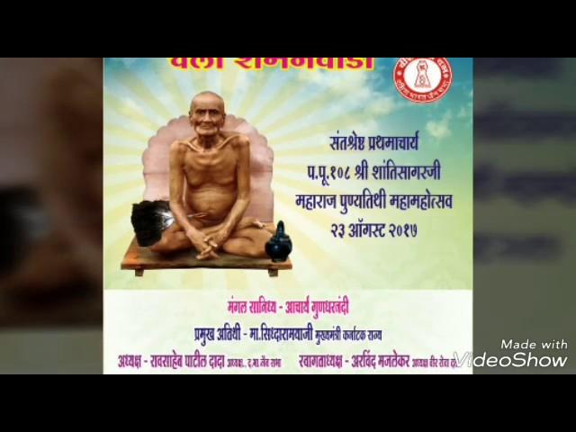 P. P. 108 Aacharya Shri Shantisagar Maharaj Punytithi Shamanewadi Marathi Promo