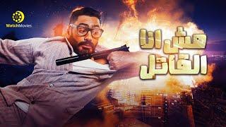 فيلم مش انا القاتل - بطولة تامر حسنى