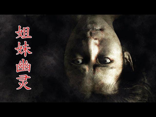 泰国喜剧电影(全部电影)姐妹幽灵